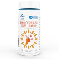 新维士钙维生素D咀嚼片(甜橙味)1.5g/片*100片