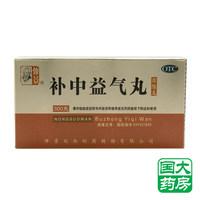仲景 补中益气丸 300S(每8S相当于原生药3g)(浓缩丸)