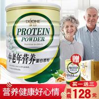 合中老年蛋白质粉免疫大豆植物乳清老人增强滋补品营养蛋白粉