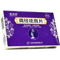 奇灵珍 调经祛斑片 0.35克×24片