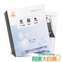 天士力 天麻丸 6g*10袋(水蜜丸)