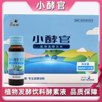 仁和匠心小酵官植物发酵饮料酵素液(果味)12支/盒