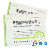弘明远 苯磺酸左氨氯地平片 2.5mg*14片