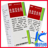 清华德人 生血宝合剂 100ml/盒