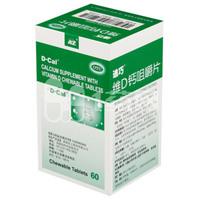 迪巧 维D钙咀嚼片 D3 100IU:碳酸钙750mg*60片