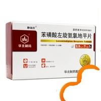 华北制药 苯磺酸左氨氯地平片 2.5mg*7片*3板