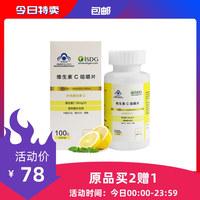 ISDG 维生素C咀嚼片补充维生素C 100片