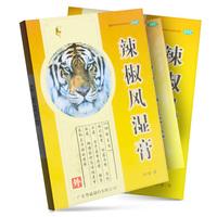 粤威 辣椒风湿膏 6.5cm*10cm*4片*2袋