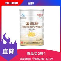 白云山 蛋白粉蛋白质粉 400g (10g/袋*40袋)