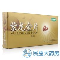 隆顺榕 紫龙金片 0.65g*48片