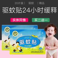 奇力康 驱蚊贴 20片 孕妇宝宝婴儿防蚊贴驱蚊贴驱蚊液大人随身儿童户外驱花露水