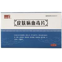 君碧莎 皮肤病血毒片 0.5g*24片(2板*12片)