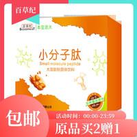 百草纪 小分子肽大豆肽粉 5g*15袋 黄盒
