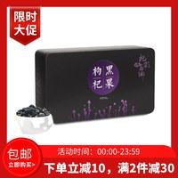 杞彩回乡 黑果枸杞黑枸杞 105g(35g*3瓶)
