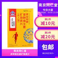 南京同仁堂 麦金利牌多种维生素矿物质片 1g*80片 成人型