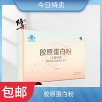 修正 胶原蛋白粉(水蜜桃味) 60g(4.0g*15袋)