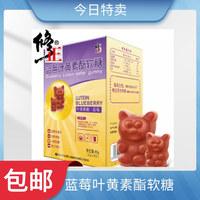 修正 蓝莓叶黄素酯软糖 (儿童) 90g(2g*45粒)
