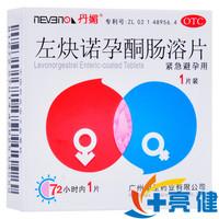 丹媚 左炔诺yun酮肠溶片 1.5mg*1片