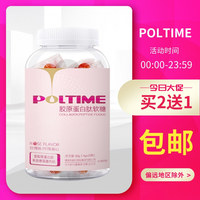 POLTIME 胶原蛋白肽软糖胶原蛋白软糖 80g(4g*20粒) 玫瑰味