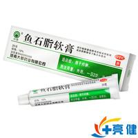 川石 鱼石脂软膏 10%*20g