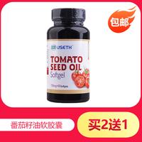 【买2送1】【美国进口】优氏番茄籽油软胶囊60粒