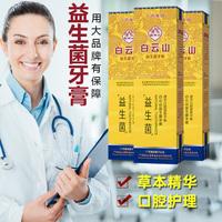 【买2送1】白云山星群益生菌牙膏120g/支功效牙膏去黄牙垢亮白口腔异味清新口气口腔护理