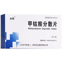 卓和 甲钴胺分散片 0.5mg*10片*3板 *10件+卓和 甲钴胺分散片 0.5mg*10片*3板 *10件