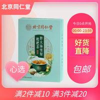 北京同仁堂  胖大海雪梨枇杷茶 120g(5g*24袋)