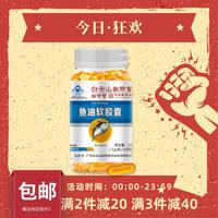 白云山敬修堂 鱼油软胶囊 100g(1g*100粒)