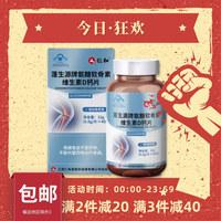 仁和 蓬生源牌氨糖软骨素维生素D钙片 32g(0.8g*40片)