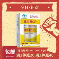 白云山敬修堂 维生素C片 60g(0.6g*100片)