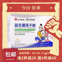 仁和金衡康  益生菌凍干粉復合益生菌 60g(2g*30袋)