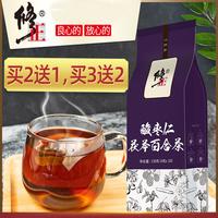 买2送1原品 买3赠2原品 修正 酸枣仁茯苓百合茶 4g*30袋 酸枣仁茶茯苓茶百合茶