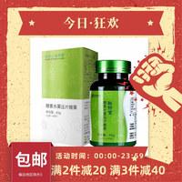 白云山敬修堂 酵素水果片 45g(1g*45片)