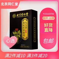 北京同仁堂 怡福寿 参杞杜仲雄花九宝茶 150g(5g*30袋)