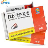 海王金象 胜红清热胶囊 0.25g*36粒
