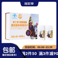伊美堂 威士雅氨基葡萄糖硫酸软骨素钙片 120g(1g*60片*2瓶)