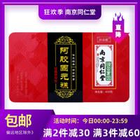 南京同仁堂 轩品媛阿胶固元糕 450g(经典原味型)
