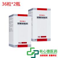 阿拓莫兰 还原型谷胱甘肽片 0.1g*36片*2盒