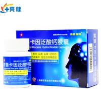 新亚富润 普鲁卡因泛酸钙胶囊 0.1g:5mg*50粒