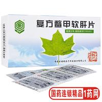 福瑞 复方鳖甲软肝片 0.5g*100s