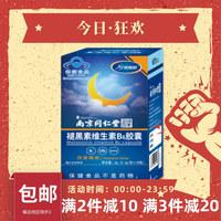 南京同仁堂  褪黑素维生素b6胶囊 6g(0.2g*30粒)