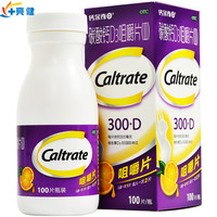 钙尔奇 碳酸钙D3咀嚼片(Ⅱ) 100片