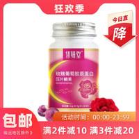 集妍堂 玫瑰葡萄胶原蛋白 21g(0.7g*30片)