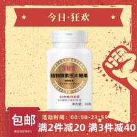 集妍堂 植物酵素片 30g(0.5g*60片)