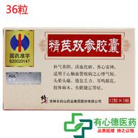 长白山 精芪双参胶囊 0.23g*12粒*3板