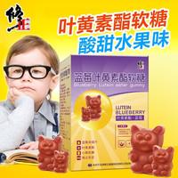 【买2送1 买3赠2】修正 儿童蓝莓叶黄素酯软糖 45粒/盒 叶黄素软糖