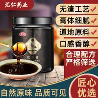 【买2送1】汇仁秋梨膏枇杷膏含百合菊花甘草罗汉果玉竹蜂蜜350g/盒