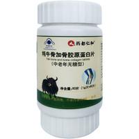 药都仁和 牦牛骨加骨胶原蛋白片(中老年无糖型) 1g/片*60片