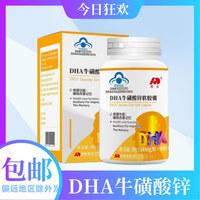 敖东 DHA牛磺酸锌软胶囊 30g(500mg*60粒)